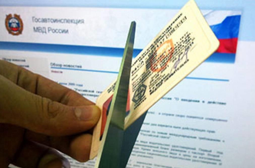 В России могут отменить водительские права