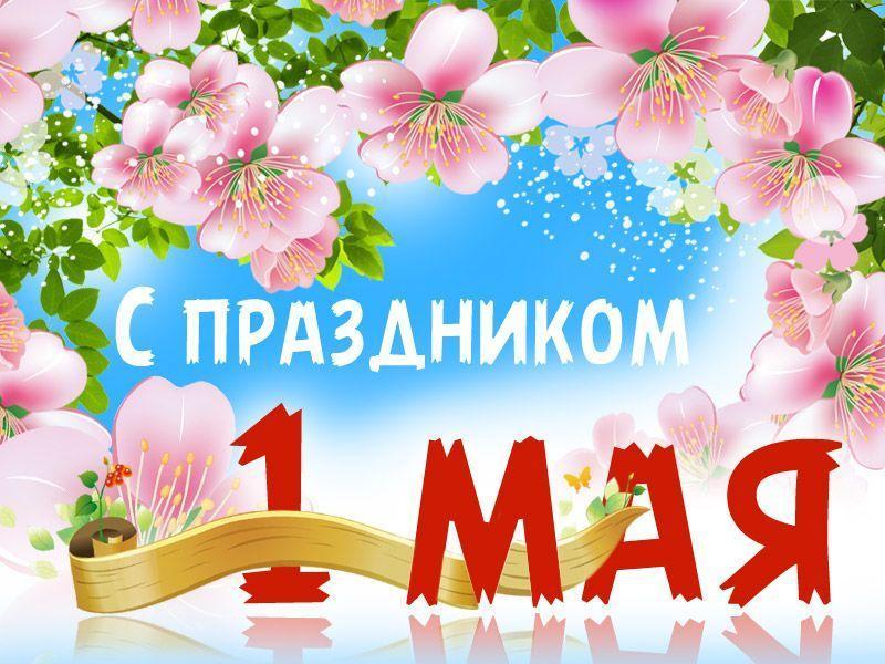 Картинки по запросу открытки 1 мая