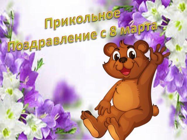 Смотреть Прикольные поздравления с 8 марта видео