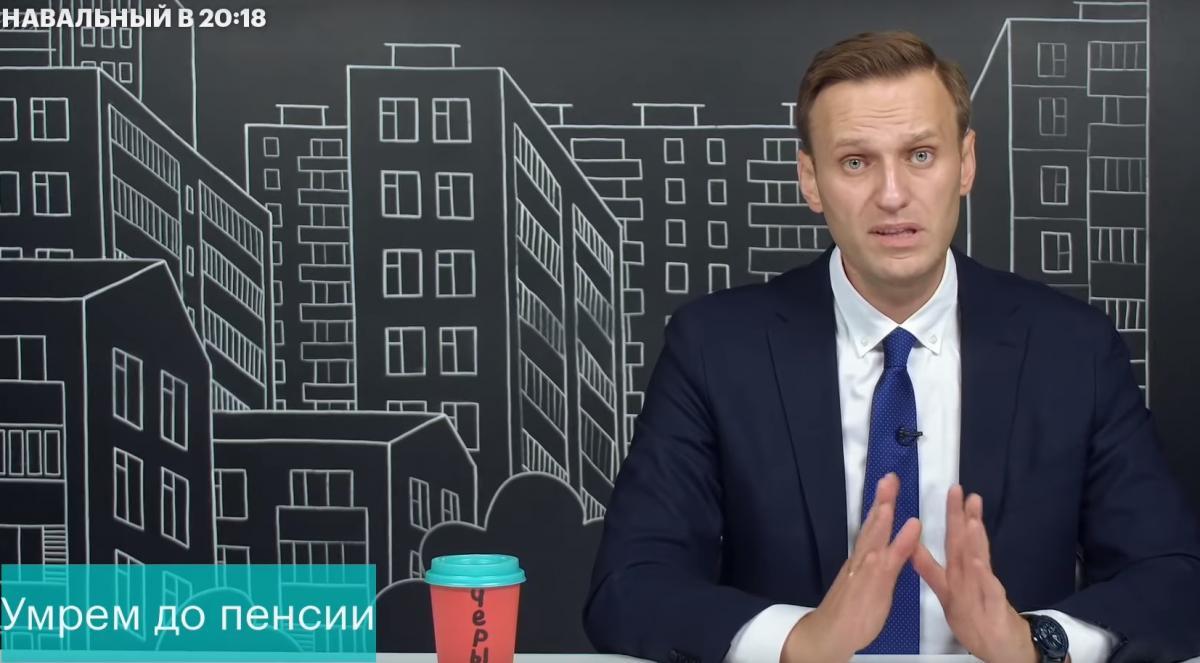 Навальный пизывает к акциям протеста против повышения пенсионного возраста