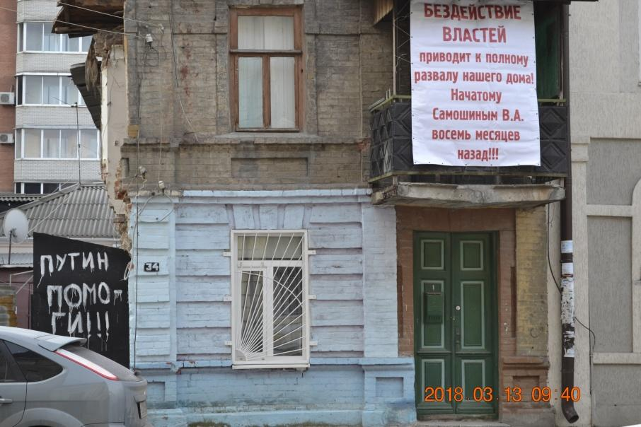 «Путин, помоги!»: ростовчане, живущие в разрушенном доме, взмолили о помощи