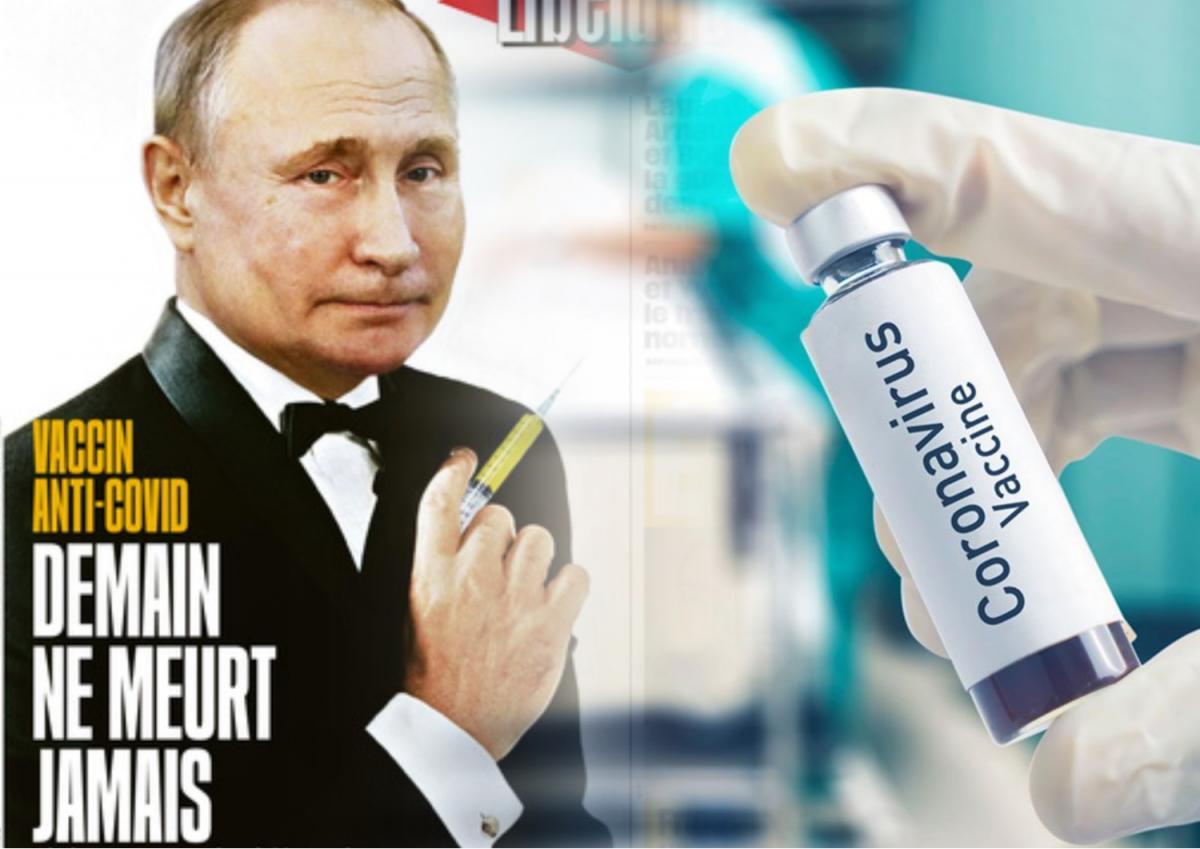 Путин и вакцина