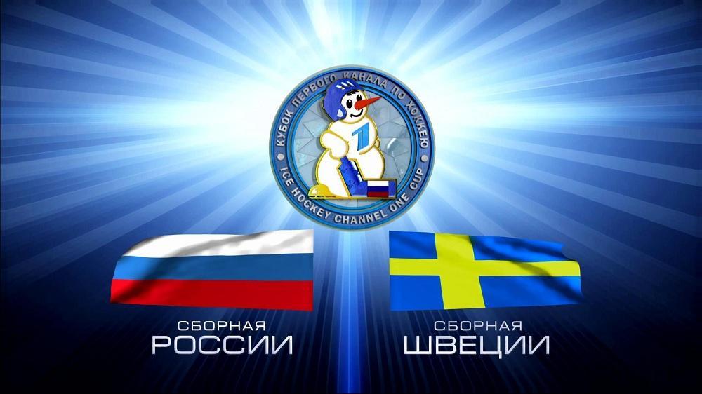 «Россия - Швеция»: прогноз на матч 14 декабря 2017 – ставки и коэффициенты, в какое время и по какому каналу смотреть прямую трансляцию