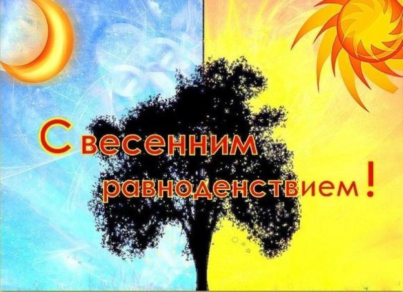 День весеннего равноденствия в 2019 году в 2019 году