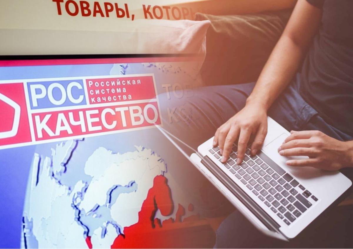 Роскачество и ноутбук