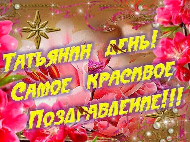 Музыкальное поздравление на татьянин день фото 173