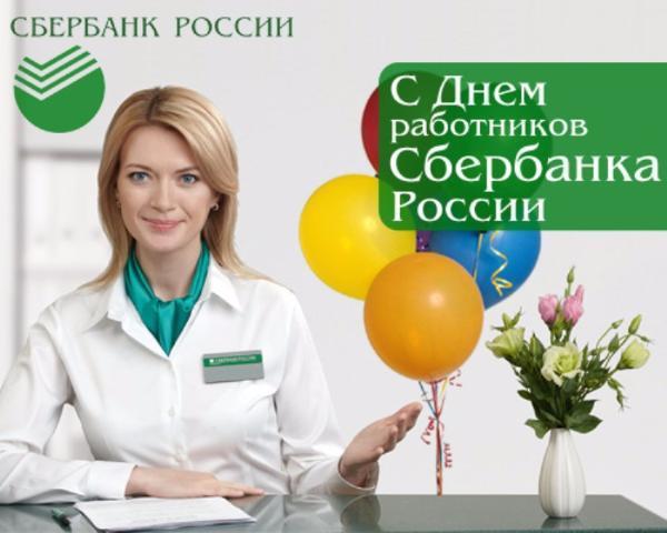 Картинки по запросу День работников Сбербанка России