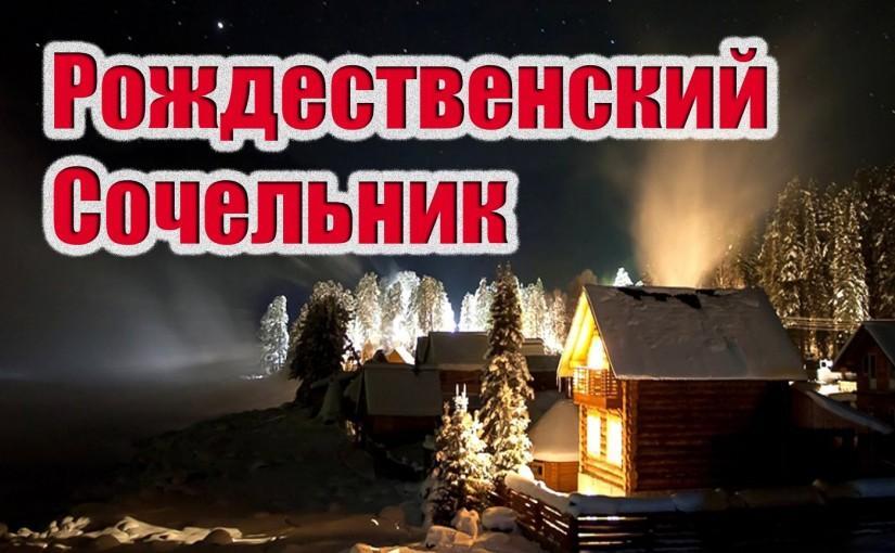 Рождественский сочельник 2018: гадания, обряды, приметы и суеверия в канун Рождества 6 января 2018 года