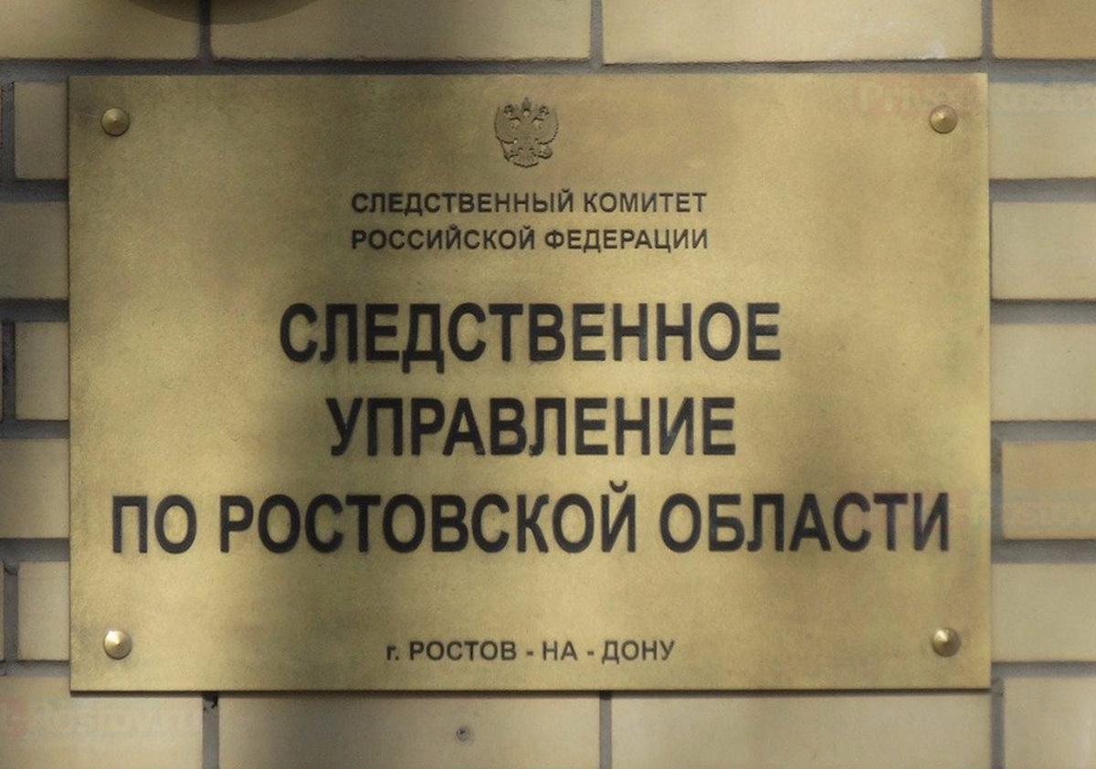Следственное управление по Ростовской области