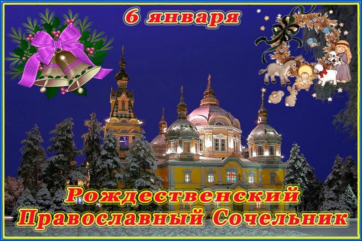 Рождественский сочельник 2020: традиции, обычаи, приметы, поздравления с праздником