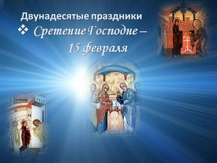 15 февраля 2019 года – Сретение Господне: что нельзя, а что можно и обязательно нужно сделать в этот праздник