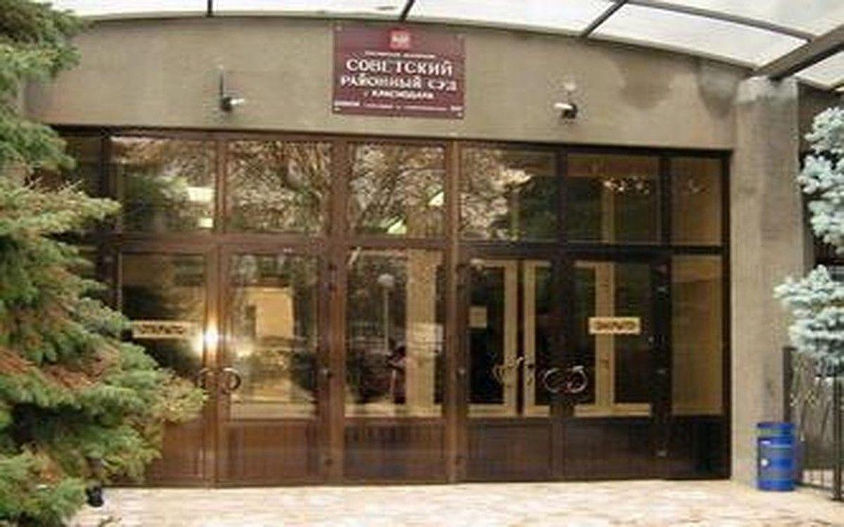 здание суда в Краснодаре