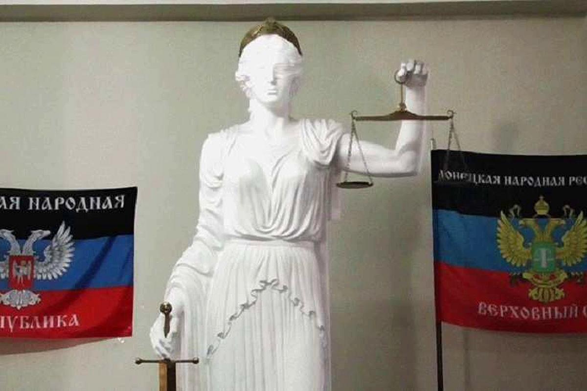 Суд ДНР