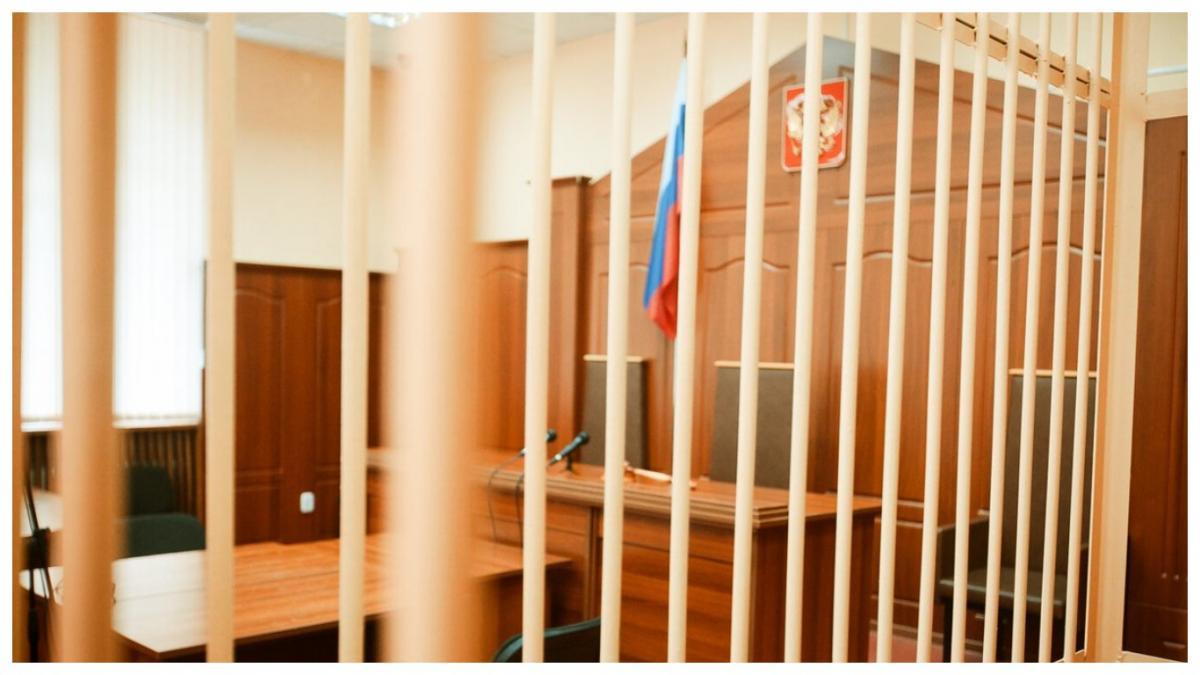 клетка зал суда