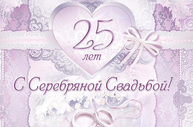 Поздравления с серебряной свадьбой от супруги фото 139