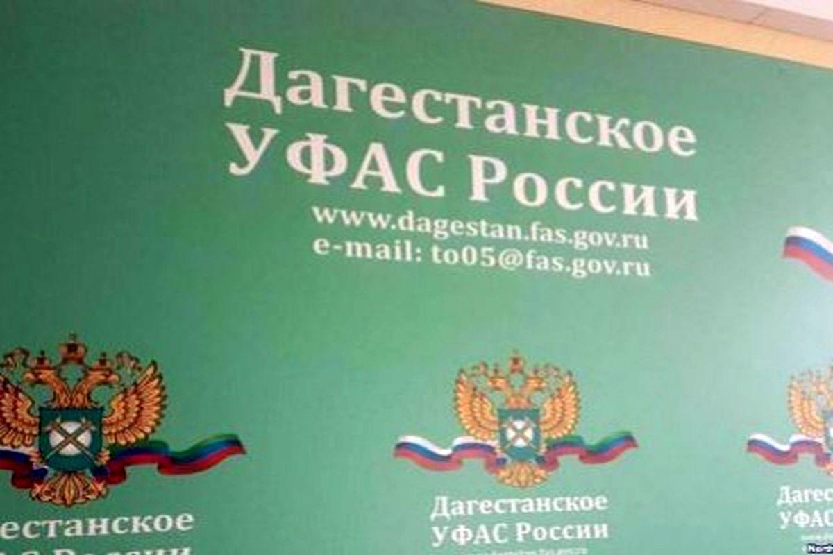 УФАС в Дагестане