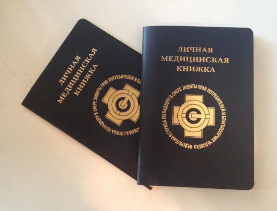 Сделать медицинскую книжку в г Москве Северный