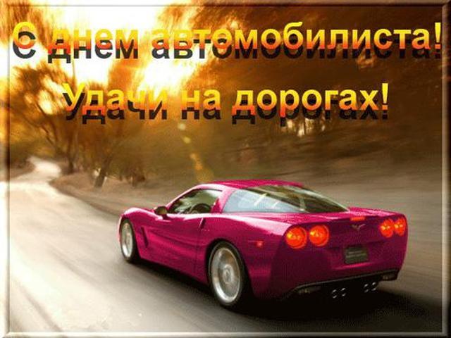 С Днем автомобилиста!  %25D0%25B0%25D0%25B2%25201