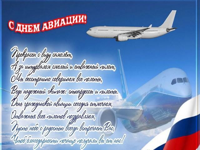 Поздравления ко дню авиации для мужчин 367
