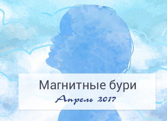 Магнитная буря с 1 по 5 апреля 2017 года: контролируйте свои эмоции