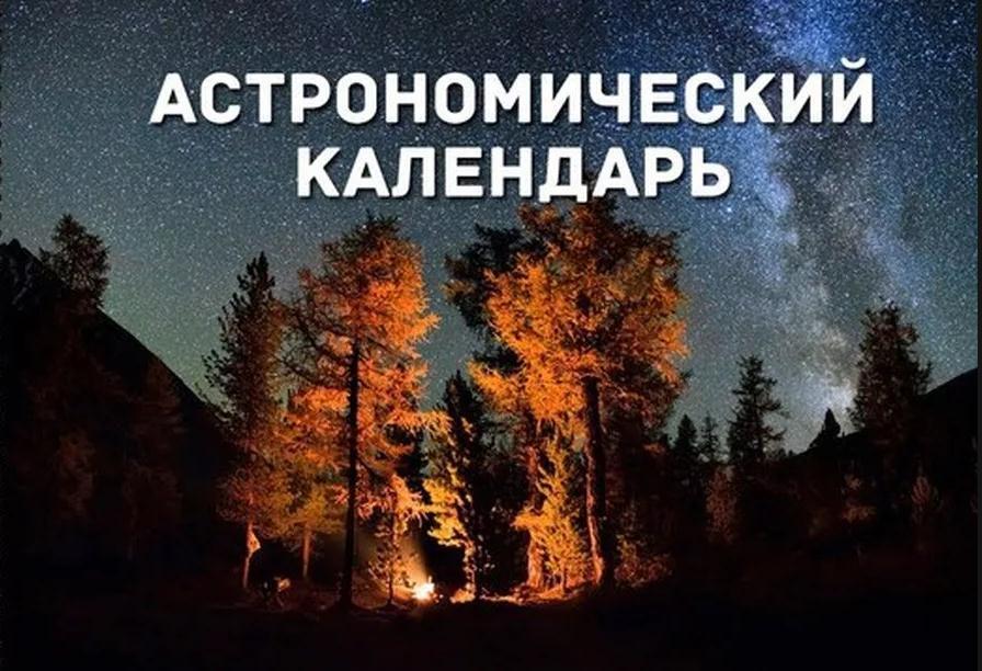 Астрономический календарь на ноябрь 2017 года: какого числа будут главные события месяца