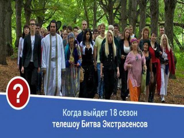 Премьера нового, 18 сезона «Битвы экстрасенсов» 1 серия: когда, где, во сколько смотреть, самые яркие участники кастинга