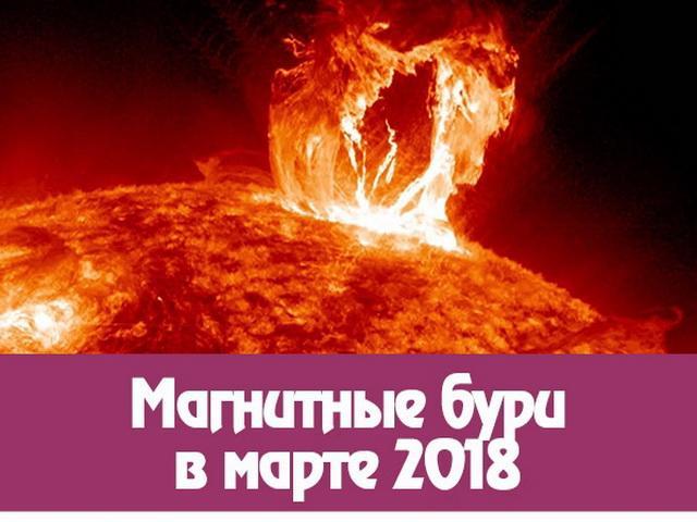Магнитные бури в марте 2018 года: расписание на месяц, для кого и чем опасны магнитные бури, как защититься от негативного воздействия магнитных бурь и сохранить здоровье