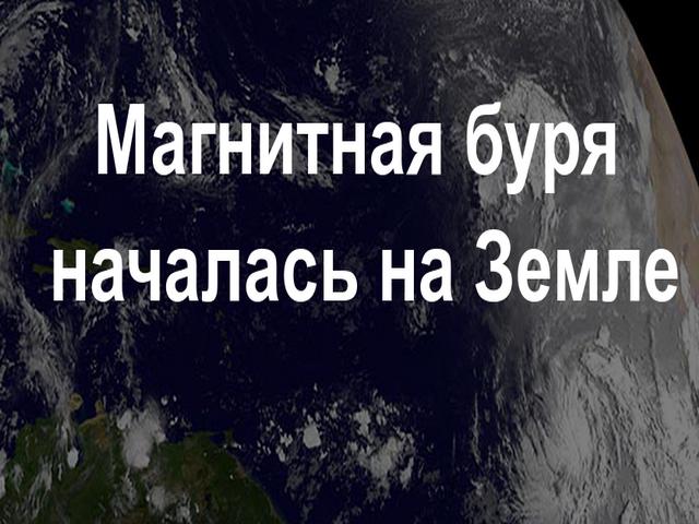 Сильная магнитная буря накрыла Землю 6-7 сентября 2017 года: кому нужно опасаться и как сохранить здоровье и хорошее самочувствие в эти дни