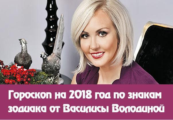 Гороскоп от Василисы Володиной на 2018 год Собаки для всех знаков Зодиака