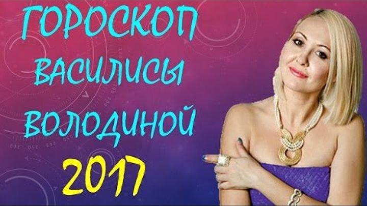 Гороскоп на апрель 2017 года от Василисы Володиной
