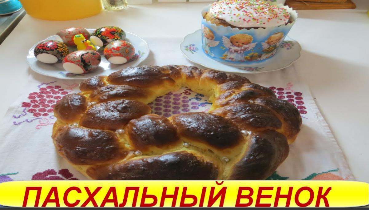 Пасха 16 апреля 2017: пасхальный венок с изюмом и грецкими орехами - рецепт приготовления