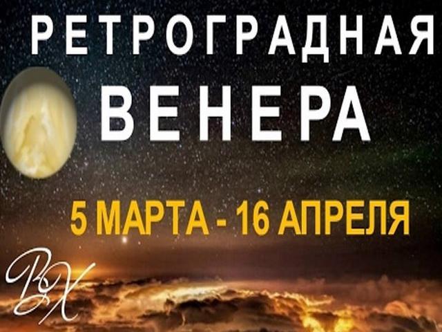 Ретроградная Венера в апреле 2017 года: советы астролога Веры Хубелашвили