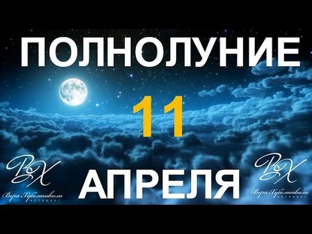 Полнолуние в Весах 11 апреля 2017 года: советы астролога Веры Хубелашвили
