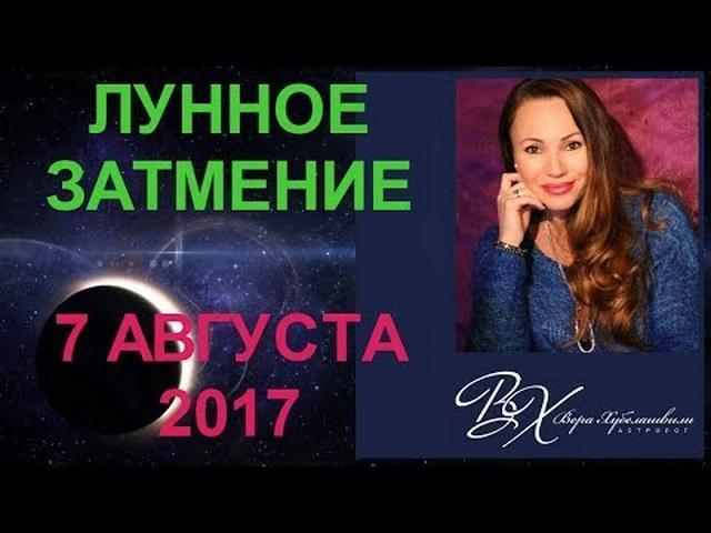 Лунное затмение 7 августа 2017 года: прогнозы и советы астролога