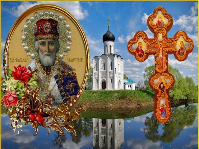 22 мая 2018 года - Никола Вешний, Николин день или День святого Николая: что это за праздник и как его отмечают православные, народные обряды и поверья, история