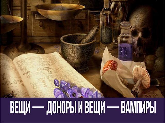 Вещи-доноры и вещи-вампиры – они рядом с нами