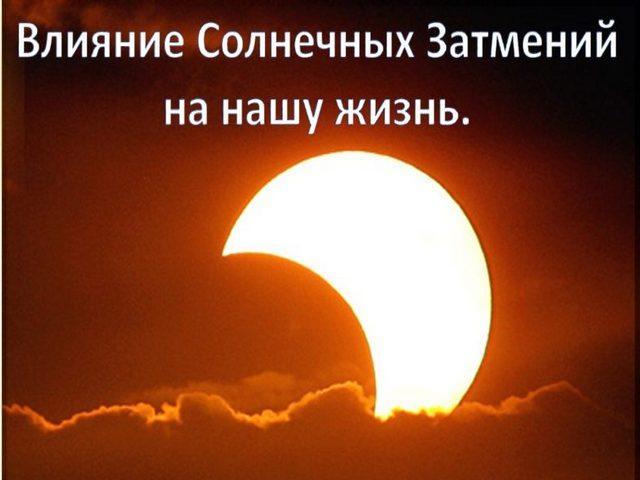 Когда будет Солнечное затмение в 2017г