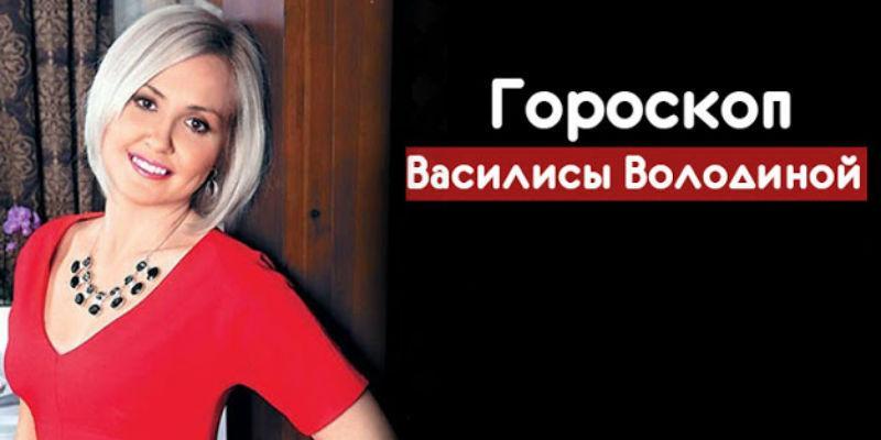 Прогноз Василисы Володиной на 2018 год Собаки для всех знаков Зодиака