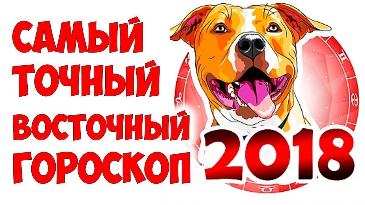 Восточный гороскоп на 2018 год Желтой Собаки