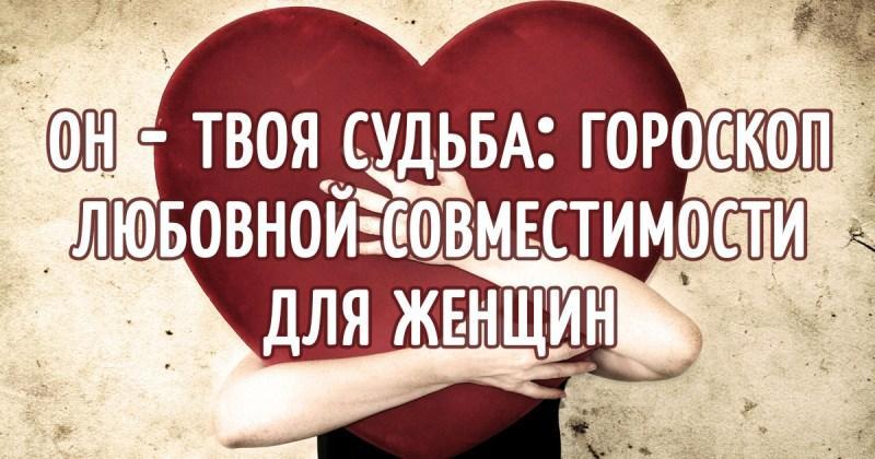 Гороскоп любовной совместимости для женщин