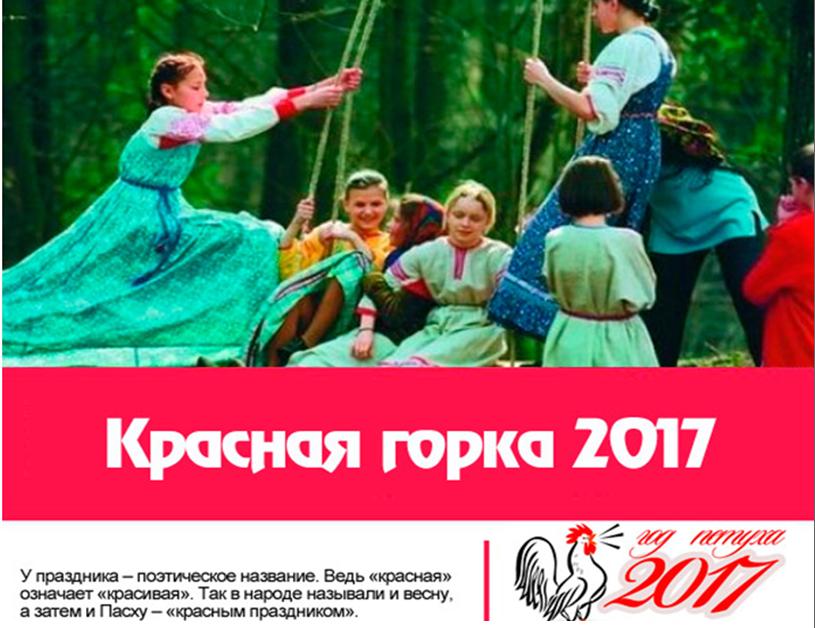 Красная горка в 2017 году: какого числа, приметы, традиции, история праздника