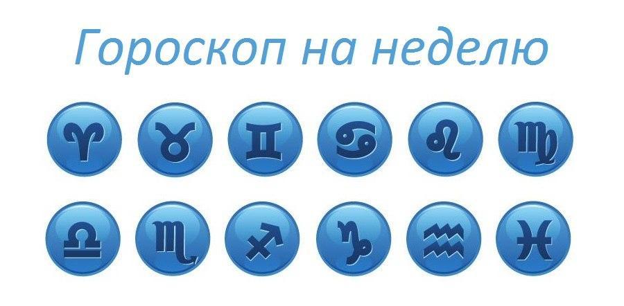Гороскоп на неделю с 7 по 13 августа 2017 года для всех знаков Зодиака
