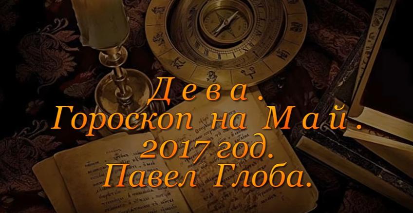 Гороскоп на май 2017 года от Павла Глобы для Девы