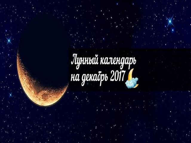 Фазы Луны в декабре 2017 года: какого числа полнолуние, новолуние, растущая и убывающая Луна