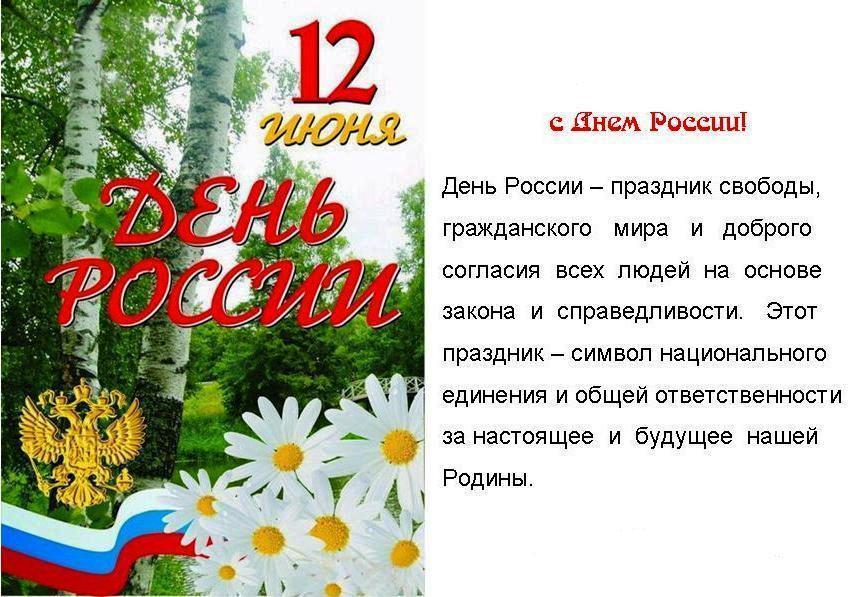 День России 12 июня 2017: анимационные поздравления