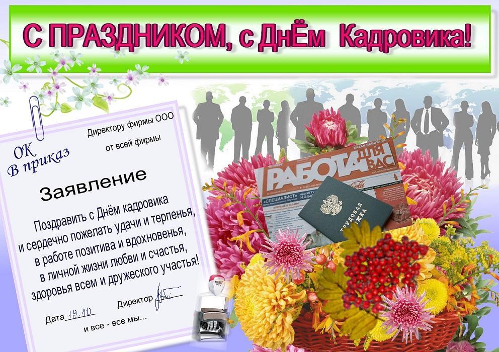День кадровика 24 мая 2018: анимационные поздравления