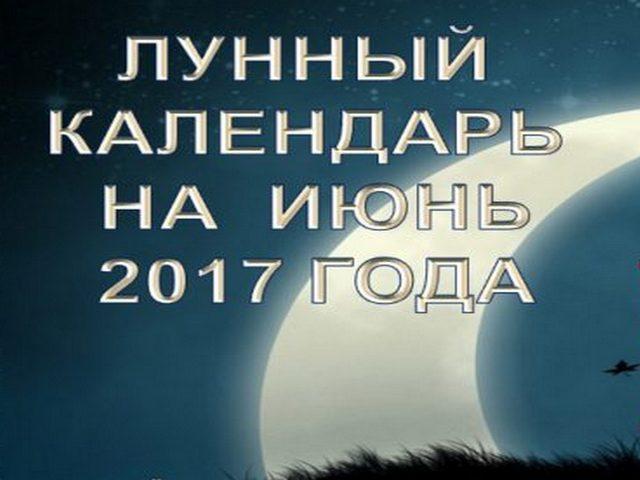 Фазы Луны в июне 2017 года: какого числа полнолуние, новолуние, растущая и убывающая Луна