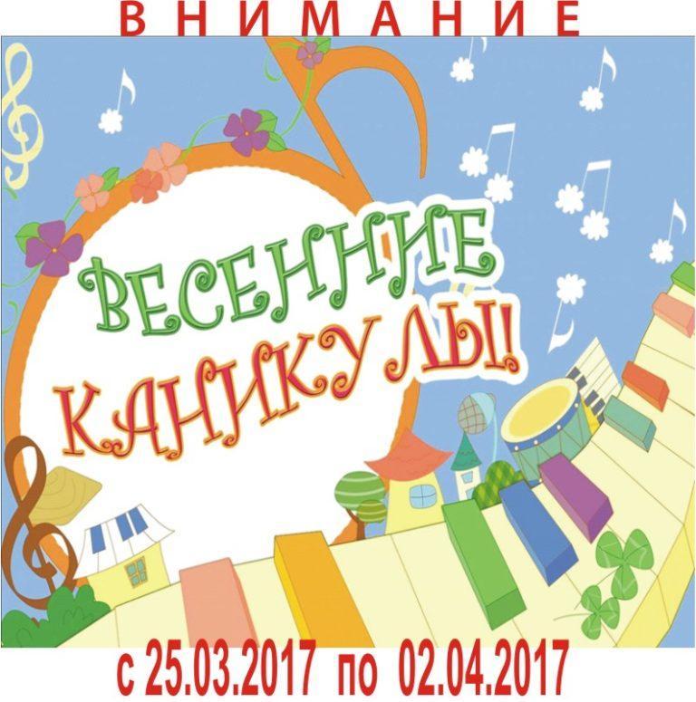 Весенние каникулы у школьников с 27 марта по 2 апреля 2017 года: чем занять ребенка