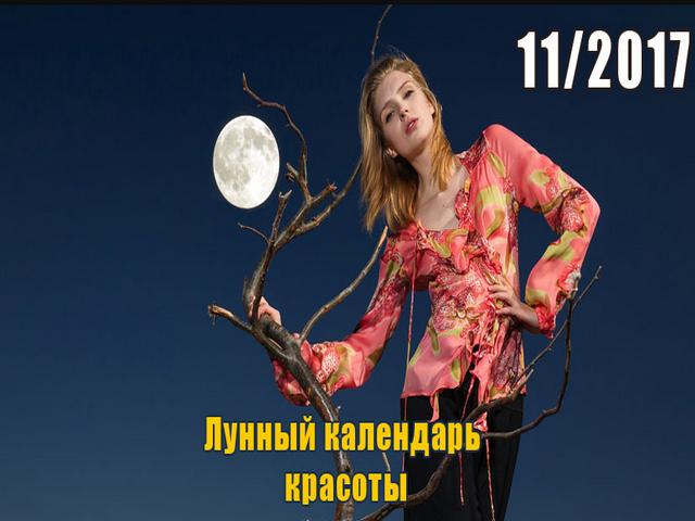 Лунный календарь маникюра на ноябрь 2017 года: благоприятные и неблагоприятные дни для ухода за ногтями и дизайна ногтей