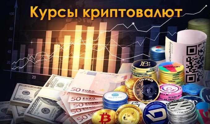 Курс криптовалют в реальном времени на сегодня 16 01 2018: график курса, к рублю, к доллару, прогноз